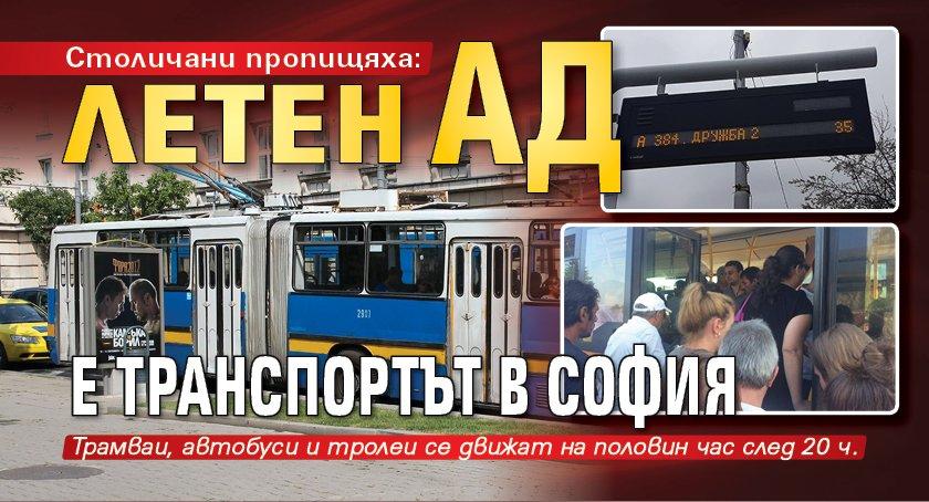 Столичани пропищяха: Летен ад е транспортът в София