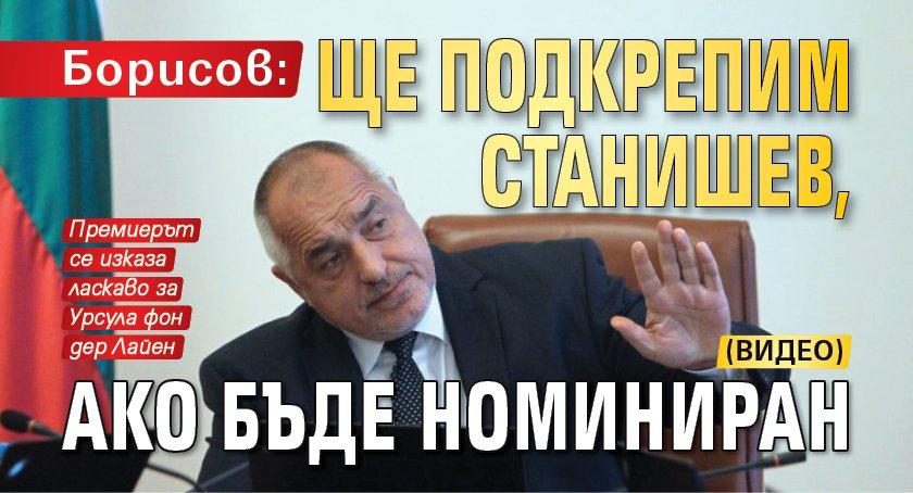Борисов: Ще подкрепим Станишев, ако бъде номиниран (ВИДЕО)