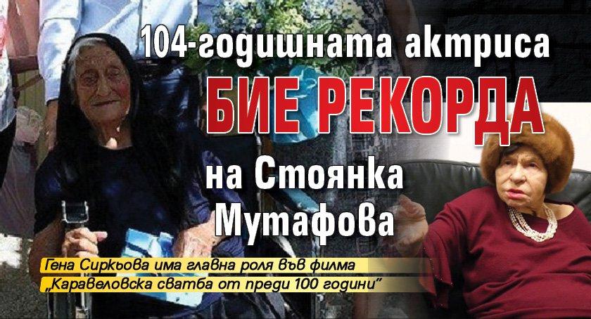 104-годишната актриса бие рекорда на Стоянка Мутафова