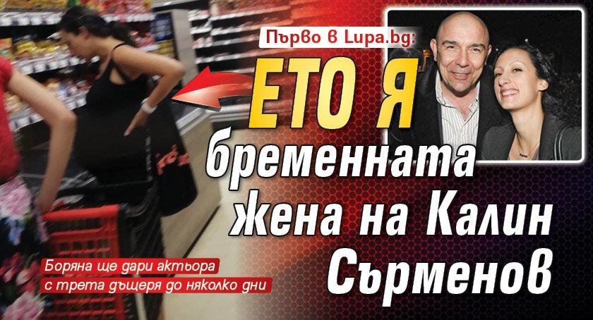 Първо в Lupa.bg: Ето я бременната жена на Калин Сърменов