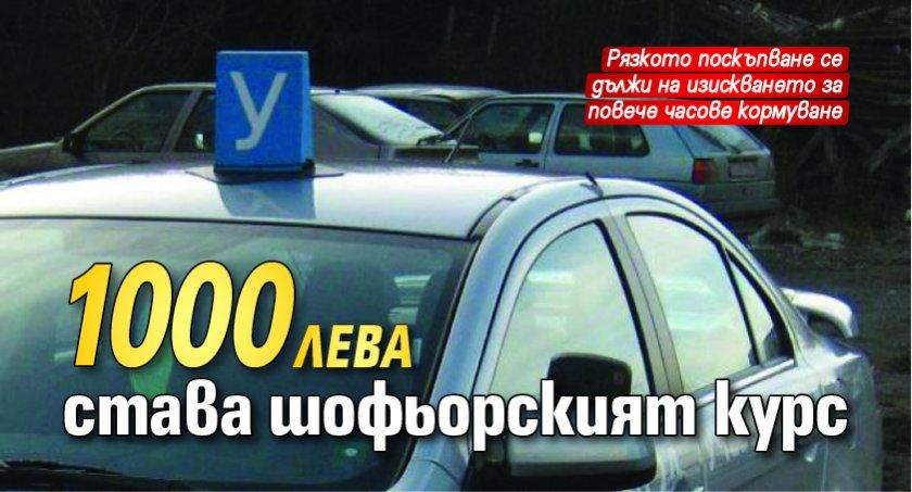 1000 лева става шофьорският курс