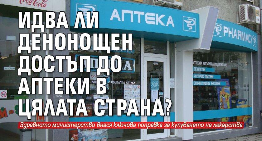 Идва ли денонощен достъп до аптеки в цялата страна?