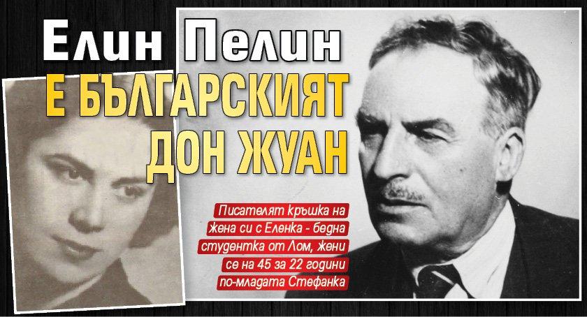 Елин Пелин е българският Дон Жуан
