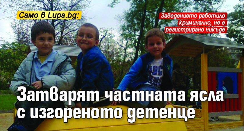 Само в Lupa.bg: Затварят частната ясла с изгореното детенце