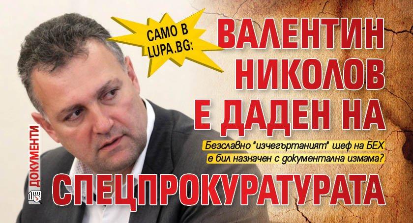Само в Lupa.bg: Валентин Николов е даден на спецпрокуратурата (ДОКУМЕНТИ)