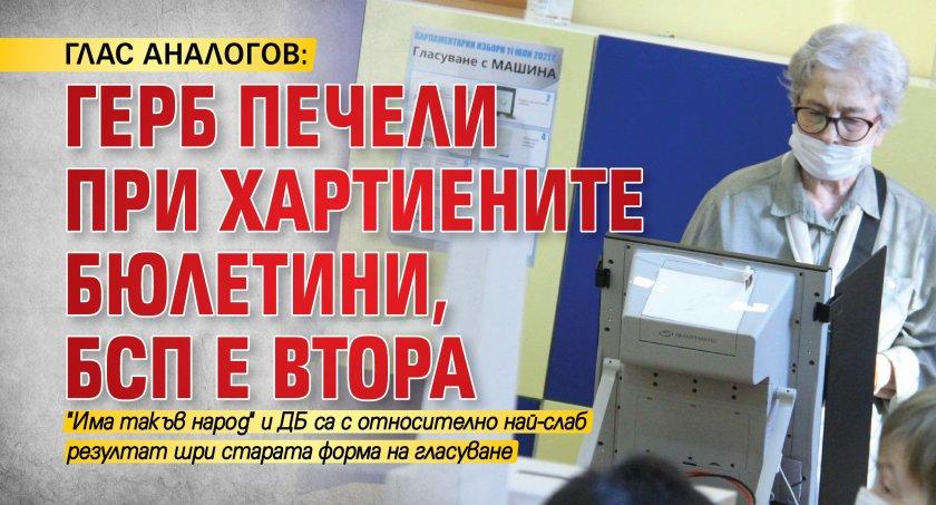 ГЛАС АНАЛОГОВ: ГЕРБ печели при хартиените бюлетини, БСП е втора