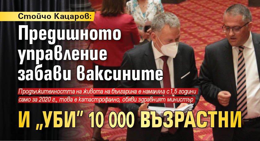 """Стойчо Кацаров: Предишното управление забави ваксините и """"уби"""" 10 000 възрастни"""