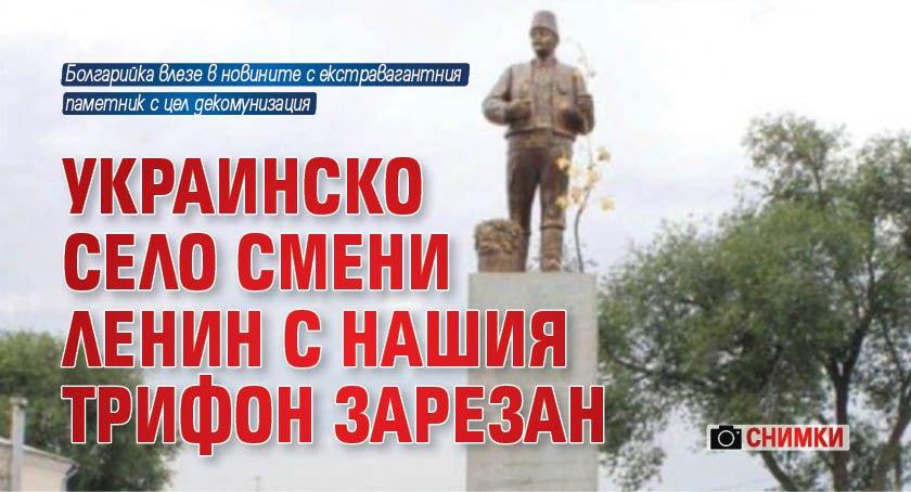 Украинско село смени Ленин с нашия Трифон Зарезан (СНИМКИ)