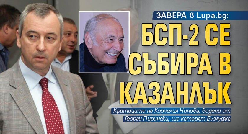 ЗАВЕРА в Lupa.bg: БСП-2 се събира в Казанлък