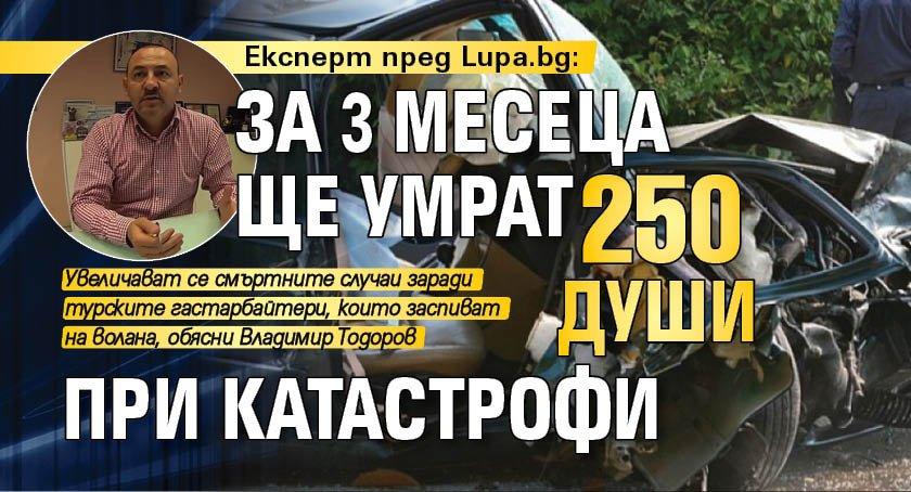 Експерт пред Lupa.bg: За 3 месеца ще умрат 250 души при катастрофи