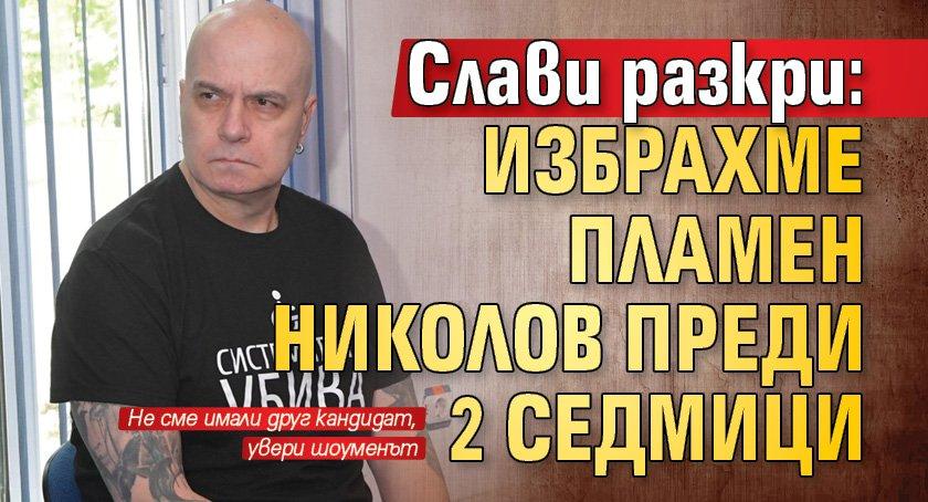 Слави разкри: Избрахме Пламен Николов преди 2 седмици