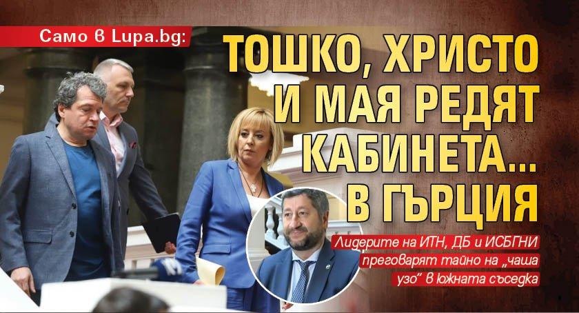 Само в Lupa.bg: Тошко, Христо и Мая редят кабинета…в Гърция