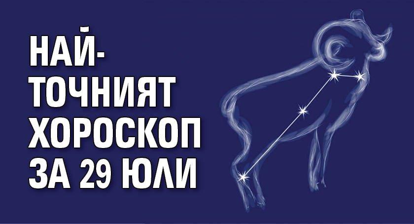 Най-точният хороскоп за 29 юли