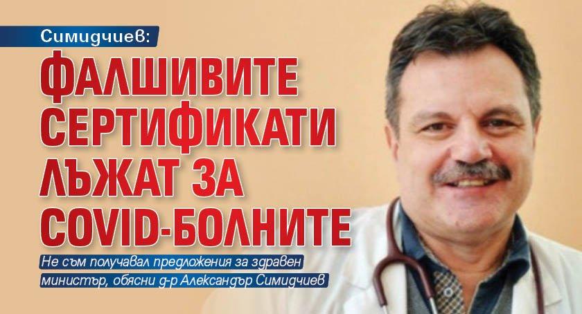 Симидчиев: Фалшивите сертификати лъжат за Covid-болните