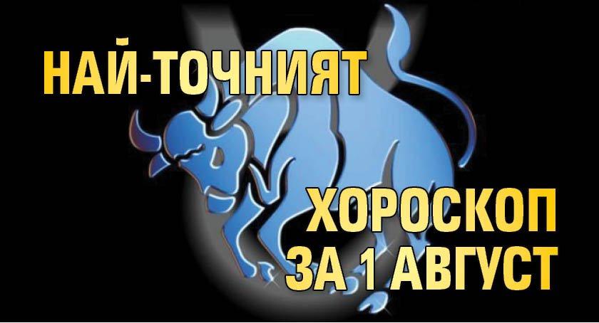 Най-точният хороскоп за 1 август