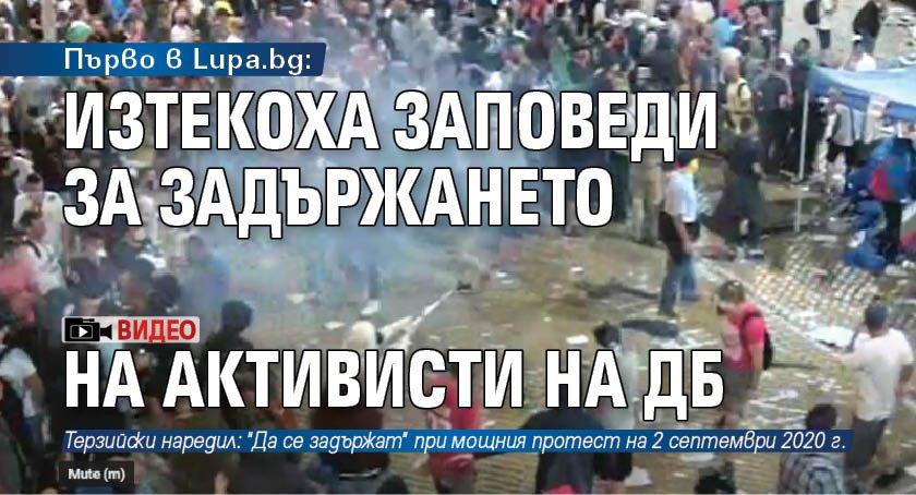 Първо в Lupa.bg: Изтекоха заповеди за задържането на активисти на ДБ (ВИДЕО)