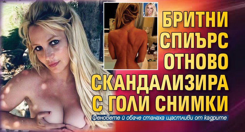 Бритни Спиърс отново скандализира с голи снимки