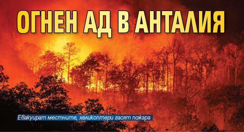 Огнен ад в Анталия, десетки са ранени