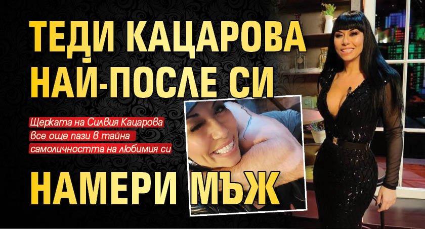 Теди Кацарова най-после си намери мъж