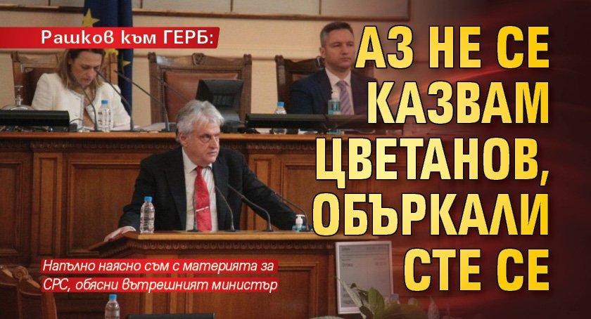 Рашков към ГЕРБ: Аз не се казвам Цветанов, объркали сте се