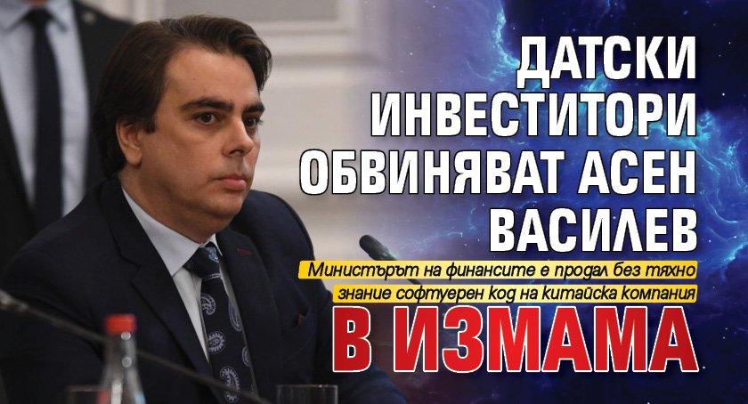 Датски инвеститори обвиняват Асен Василев в измама
