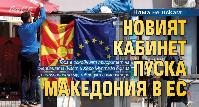 Няма не искам: Новият кабинет пуска Македония в ЕС