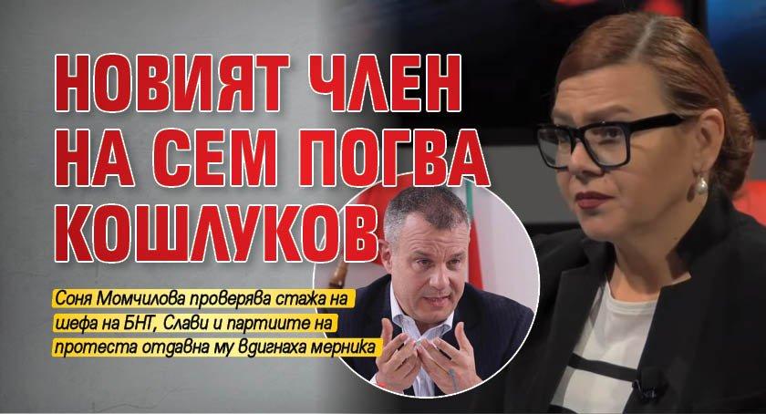 Новият член на СЕМ погва Кошлуков