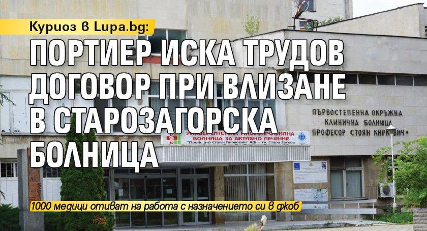 Куриоз в Lupa.bg: Портиер иска трудов договор при влизане в старозагорска болница