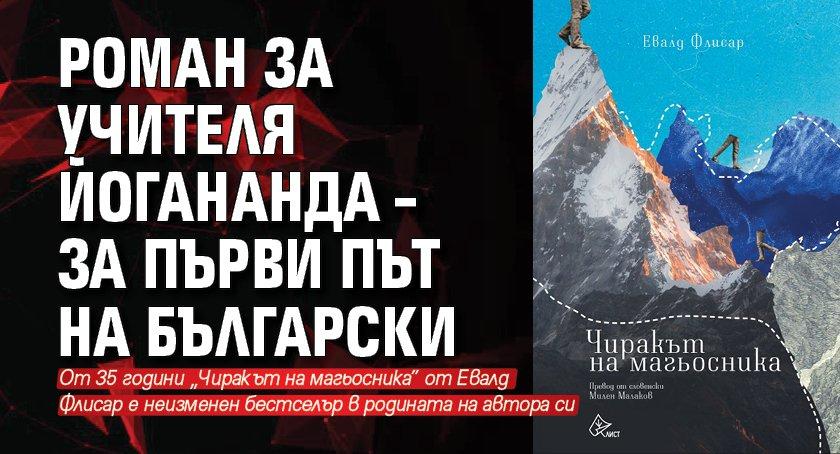 Роман за учителя Йогананда – за първи път на български