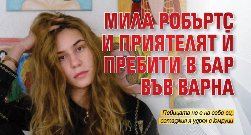 Мила Робъртс и приятелят й пребити в бар във Варна