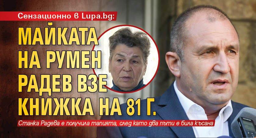 Сензационно в Lupa.bg: Майката на Румен Радев взе книжка на 81 г.