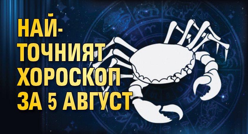 Най-точният хороскоп за 5 август