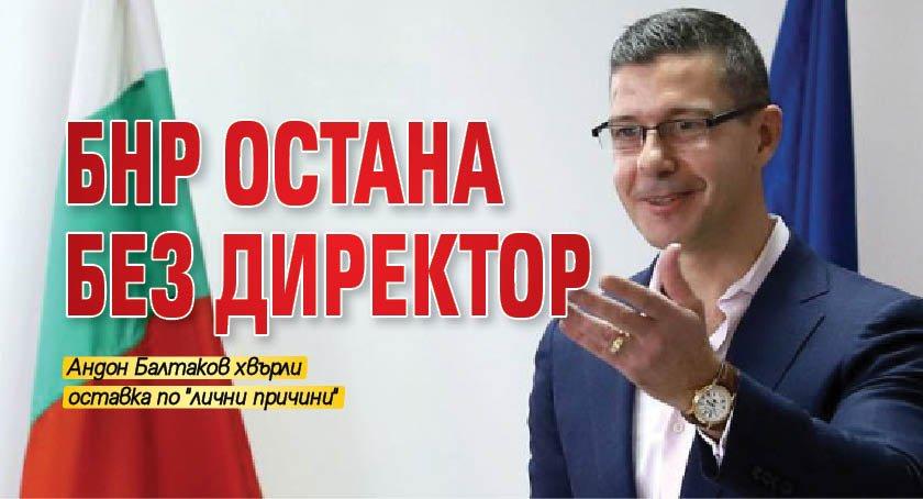 БНР остана без директор