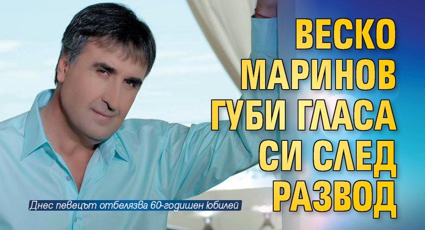 Веско Маринов губи гласа си след развод