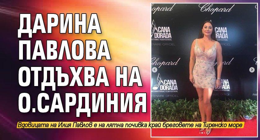 Дарина Павлова отдъхва на о.Сардиния
