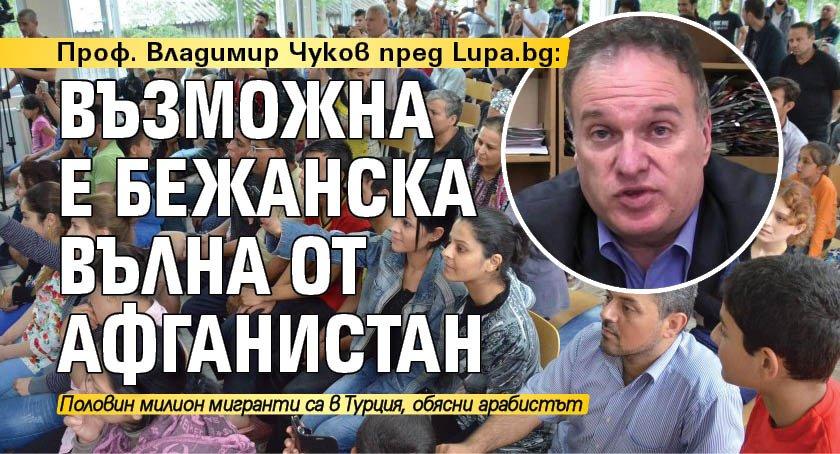 Проф. Владимир Чуков пред Lupa.bg: Възможна е бежанска вълна от Афганистан