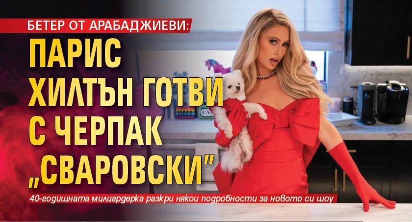 """БЕТЕР ОТ АРАБАДЖИЕВИ: Парис Хилтън готви с черпак """"Сваровски"""""""