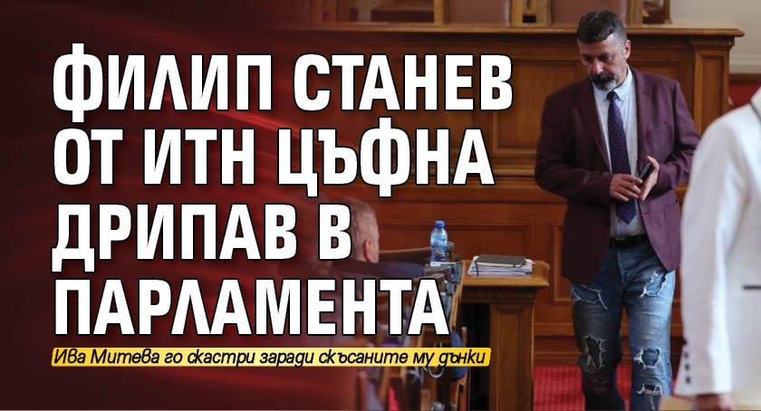 Филип Станев от ИТН цъфна дрипав в парламента