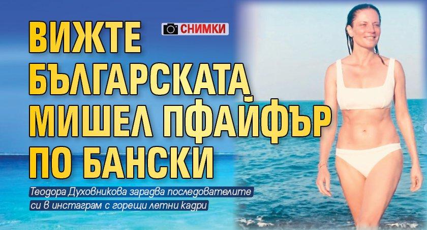Вижте българската Мишел Пфайфър по бански (Снимки)