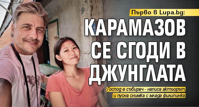 Първо в Lupa.bg: Карамазов се сгоди в джунглата