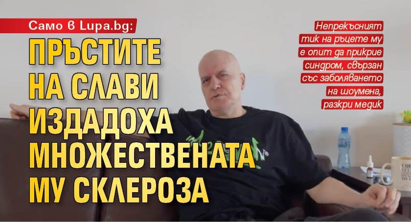 Само в Lupa.bg: Пръстите на Слави издадоха множествената му склероза