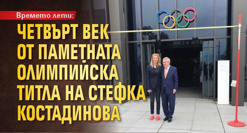Времето лети: Четвърт век от паметната олимпийска титла на Стефка Костадинова