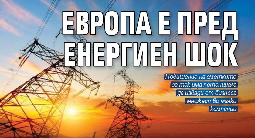 Европа е пред енергиен шок