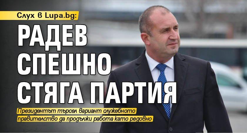 Слух в Lupa.bg: Радев спешно стяга партия