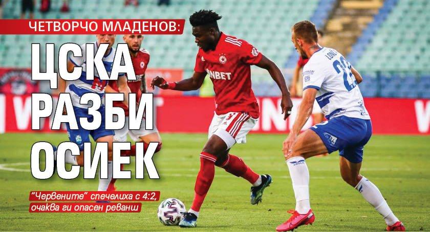 ЧЕТВОРЧО МЛАДЕНОВ: ЦСКА разби Осиек