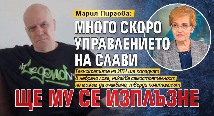 Мария Пиргова: Много скоро управлението на Слави ще му се изплъзне