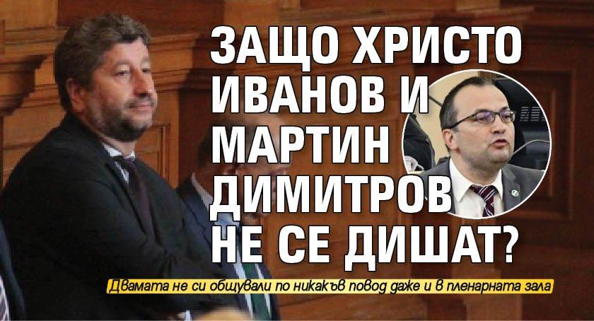 Защо Христо Иванов и Мартин Димитров не се дишат?