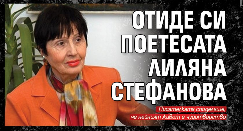Отиде си поетесата Лиляна Стефанова