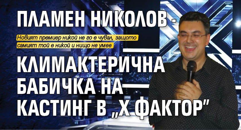 "Пламен Николов - климактерична бабичка на кастинг в ""Х Фактор"""