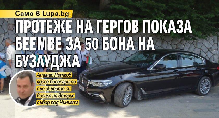 Само в Lupa.bg: Протеже на Гергов показа беемве за 50 бона на Бузлуджа